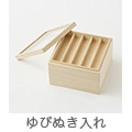 15 ゆびぬきに関する箱
